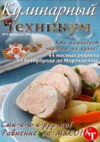 Библиотека группы - Журнал `Кулинарный Техникум`: Смирно! Равнение на мясо!