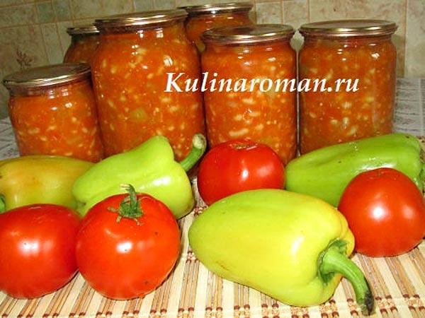 Фасоль (отварная) — 1 кг (чтобы отварить берем сырую — г), лук репчатый — 1 кг, перец болгарский — 1 кг, морковь — 1 кг, помидоры — 2 кг, соль — ,5 ст.