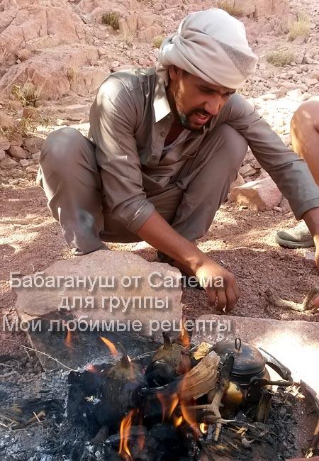 Рецепт бабагануш от синайского гида Салема
