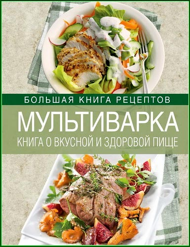 Мультиварка Книга о вкусной и здоровой пище