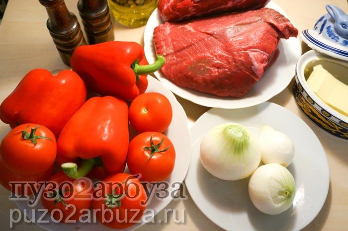 Тушёные рецепты - Говядина тушёная с овощами