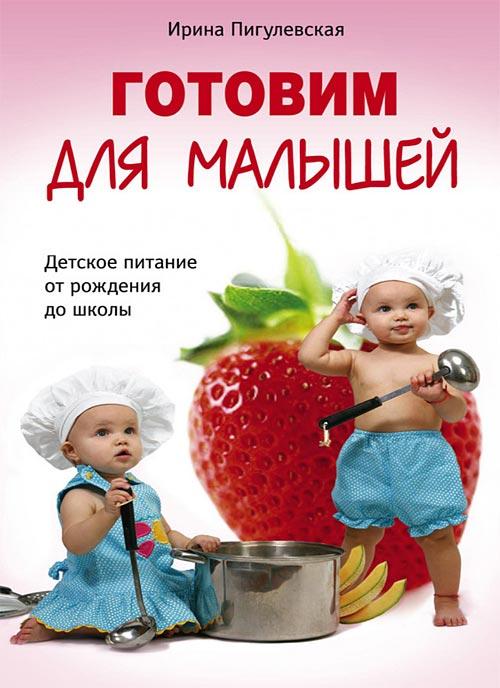 Книга 'Готовим для малышей.  Детское питание от рождения до школы'