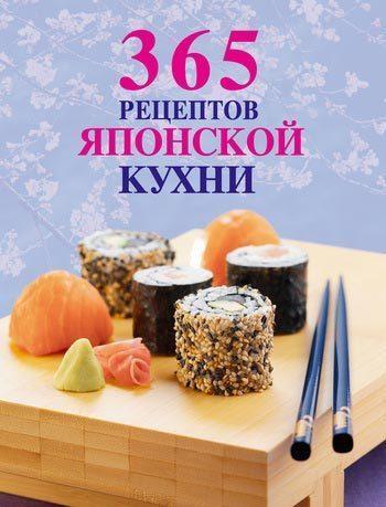 Библиотека группы - 365 рецептов японской кухни