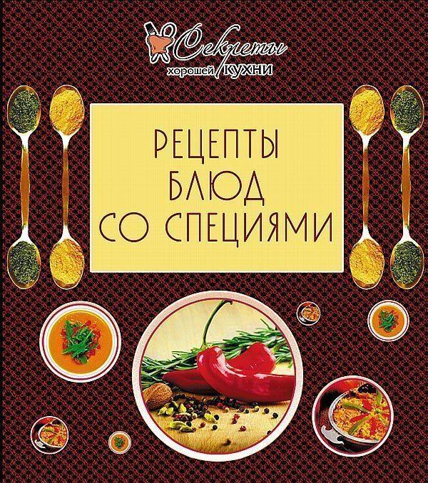 книга Рецепты блюд со специями