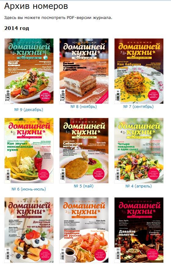 журналы Академия домашней кухни