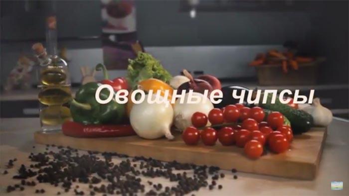 Овощные чипсы - запечённые в духовке