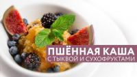 ОК.Завтрак – Пшённая каша с тыквой и сухофруктами
