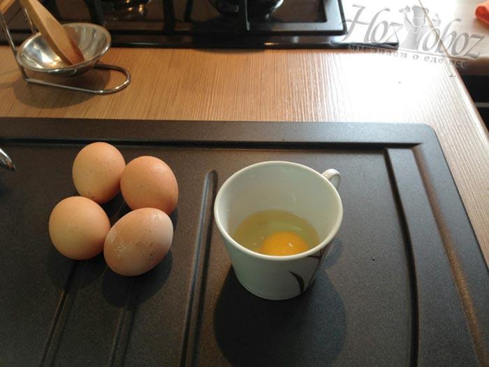 Возьмем пять яиц и одно из них разобъем в чашку