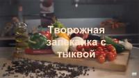 Творожная запеканка с тыквой и черносливом